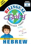 Bilingual Baby - Hebrew