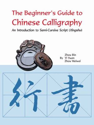 The Beginner's Gude to Chinese Calligraphy, by Yi Yuan
