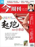 Business Today (Chinese) magazine cover