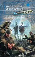 Настоящая фантастика 2014