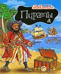 пираты твоя первая энциклопедия