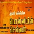 Amarar Kalkiyin Ponniyin Selvan Audio Book By Sri