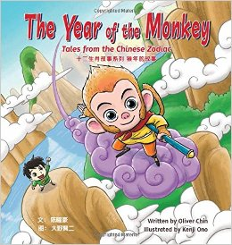 The Year of the Monkey by Oliver Chin and Kenji Ono