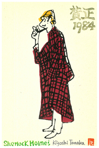Illustration of Sherlock Holmes with Japense characters and name of author and date 1984
